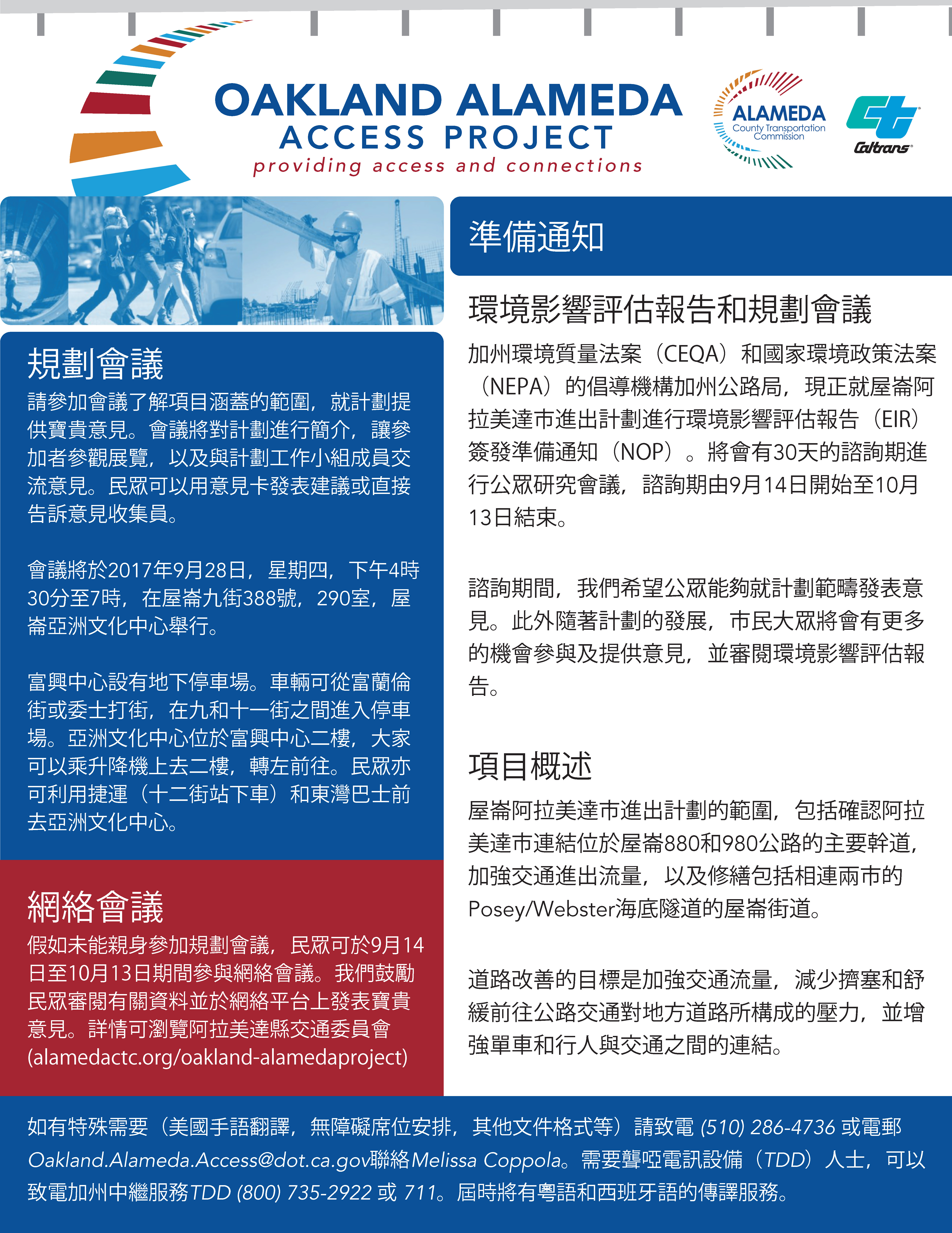 Oakland-Alameda Access Project Scoping Meeting Flyer Cantonese